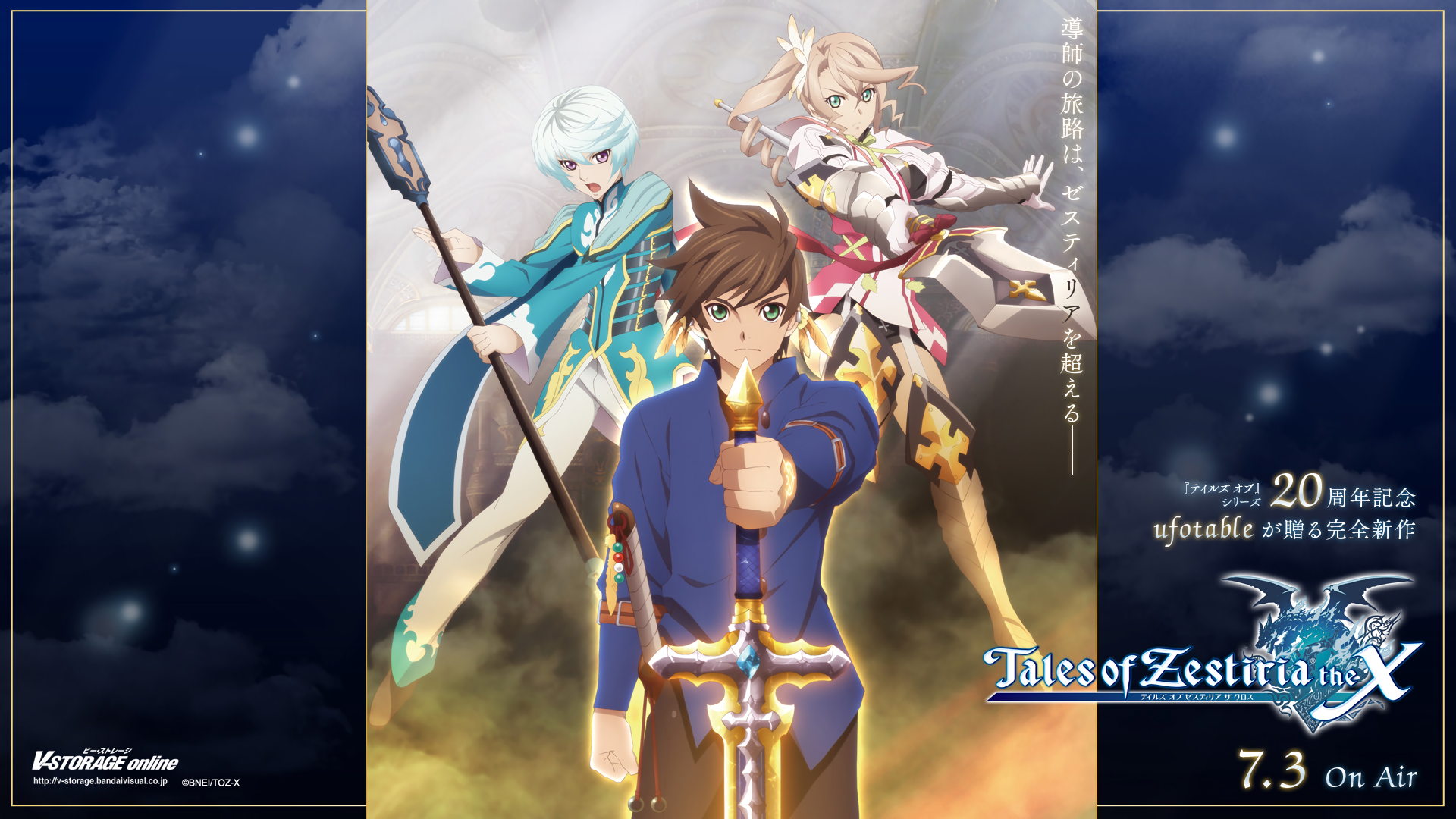 tales of zestiria how to change the language